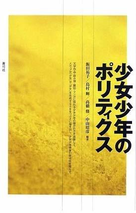 吉田司雄の本